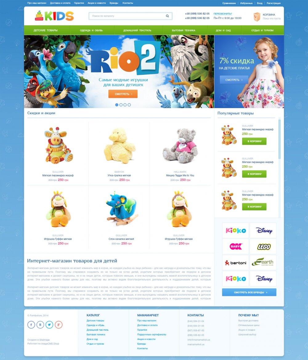 Безкоштовний шаблон інтернет-магазину Kids Дитячі товари, іграшки - 1 Small
