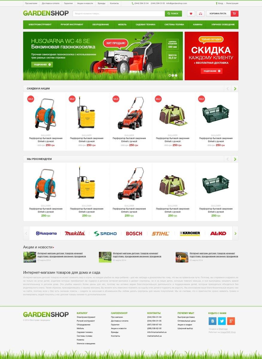 Безкоштовний шаблон інтернет-магазину Gardenshop Будинок, сад, меблі - 1 Small