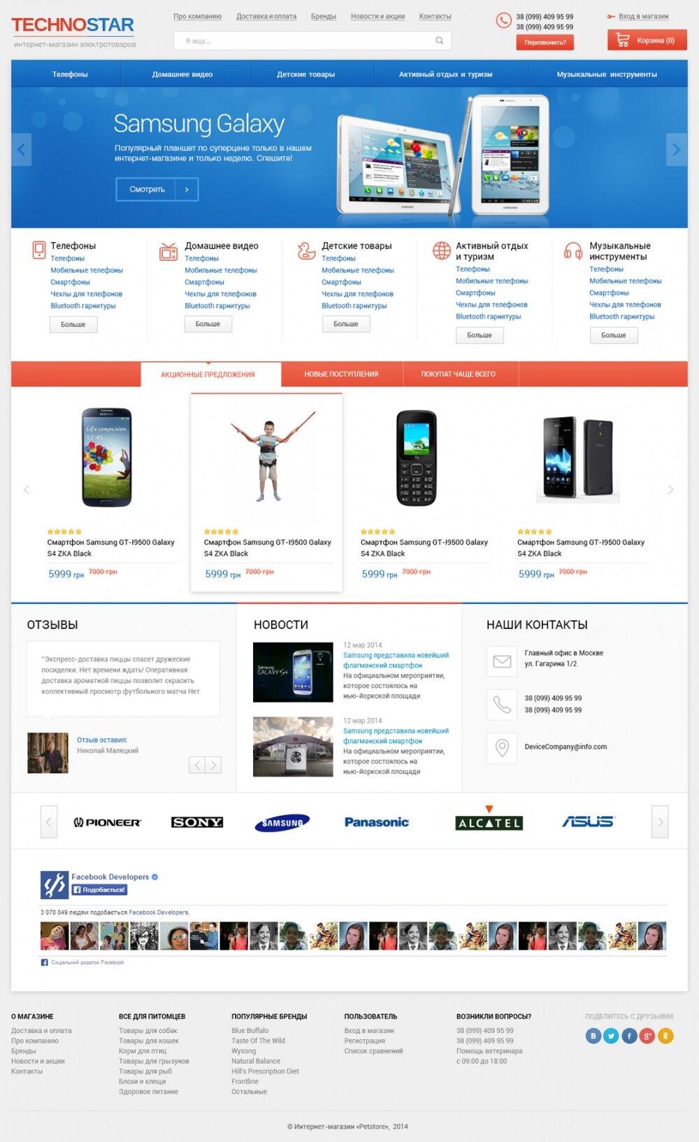 Безкоштовний шаблон інтернет-магазину Technostar Электроника - 1 Small