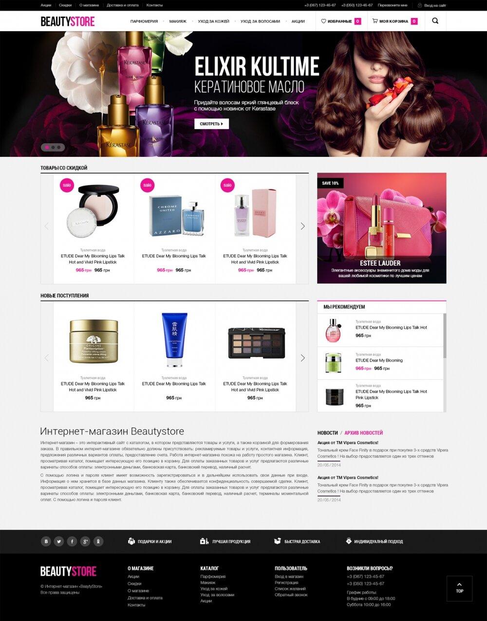 Безкоштовний шаблон інтернет-магазину Beautystore Красота и здоровье - 1 Small