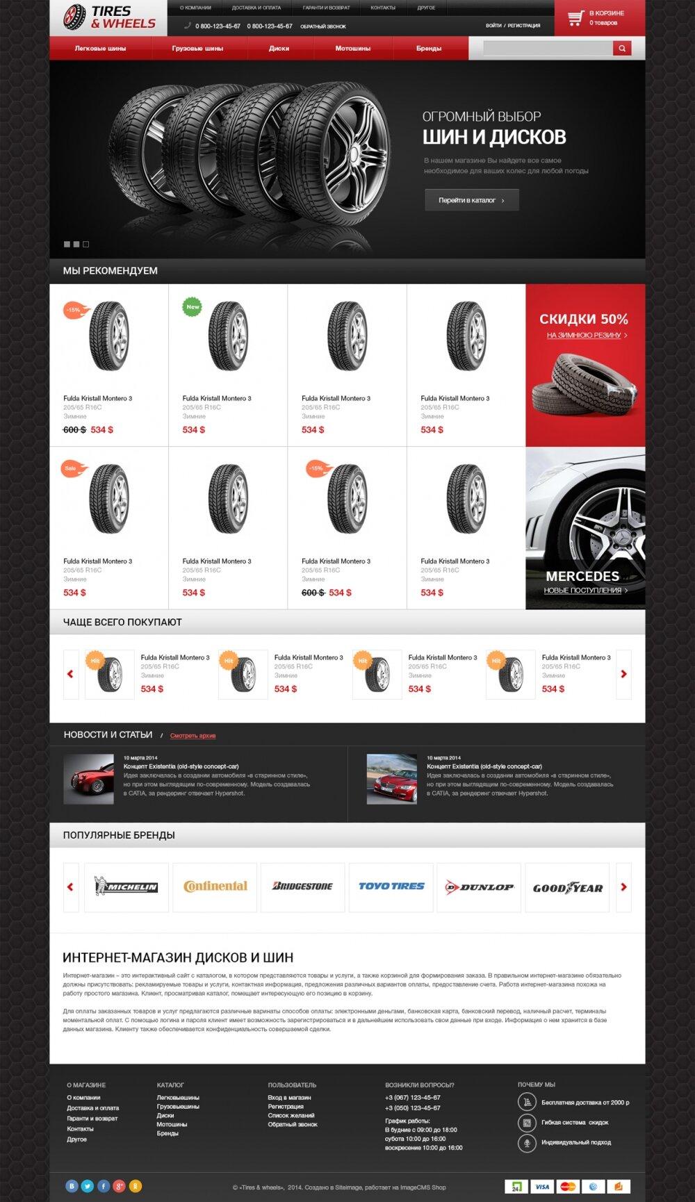 Безкоштовний шаблон інтернет-магазину Tires&Wheels Автомобили - 1 Small