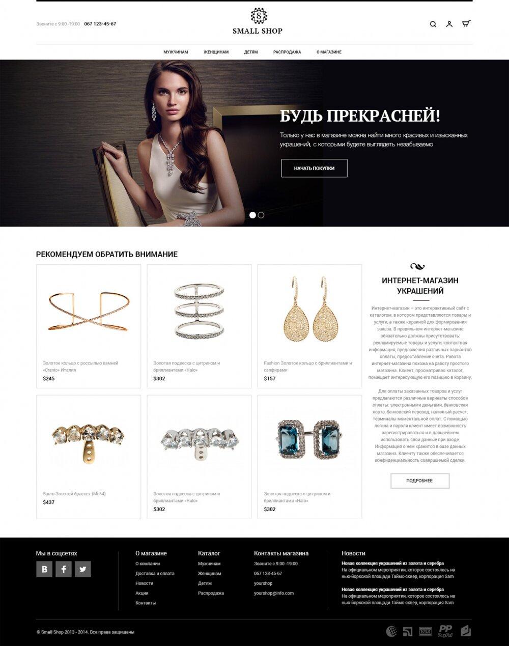 Бесплатный шаблон интернет-магазина Simple Shop Ювелірні товари та прикраси - 1 Small