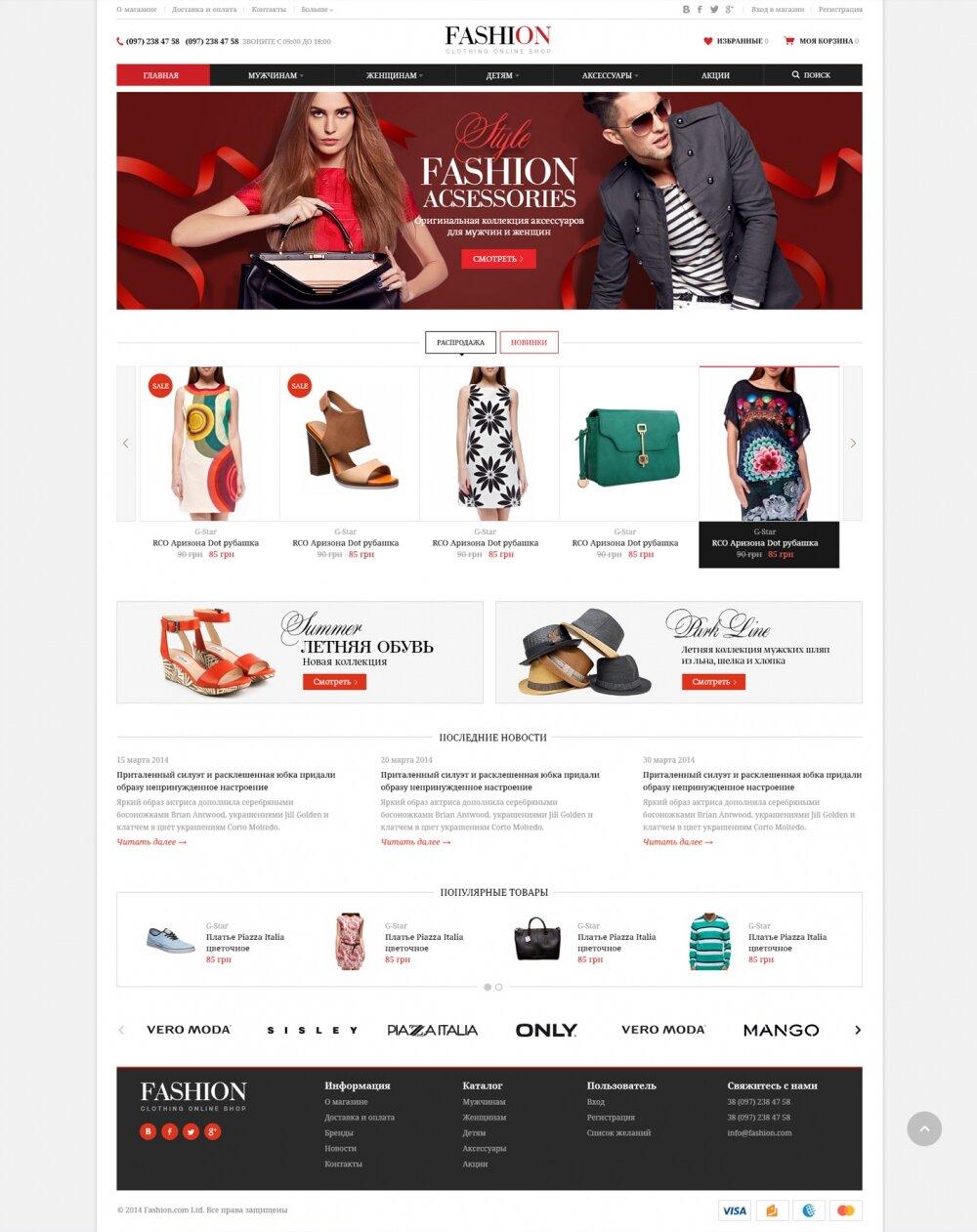 Безкоштовний шаблон інтернет-магазину Fashion Одежда и стиль - 1 Small