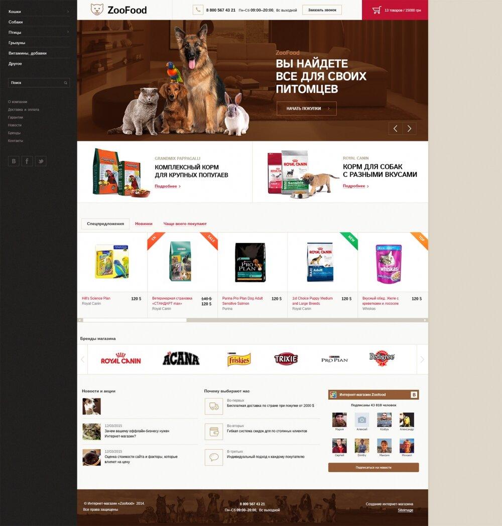 Безкоштовний шаблон інтернет-магазину Zoo Food Товары для животных - 1 Small