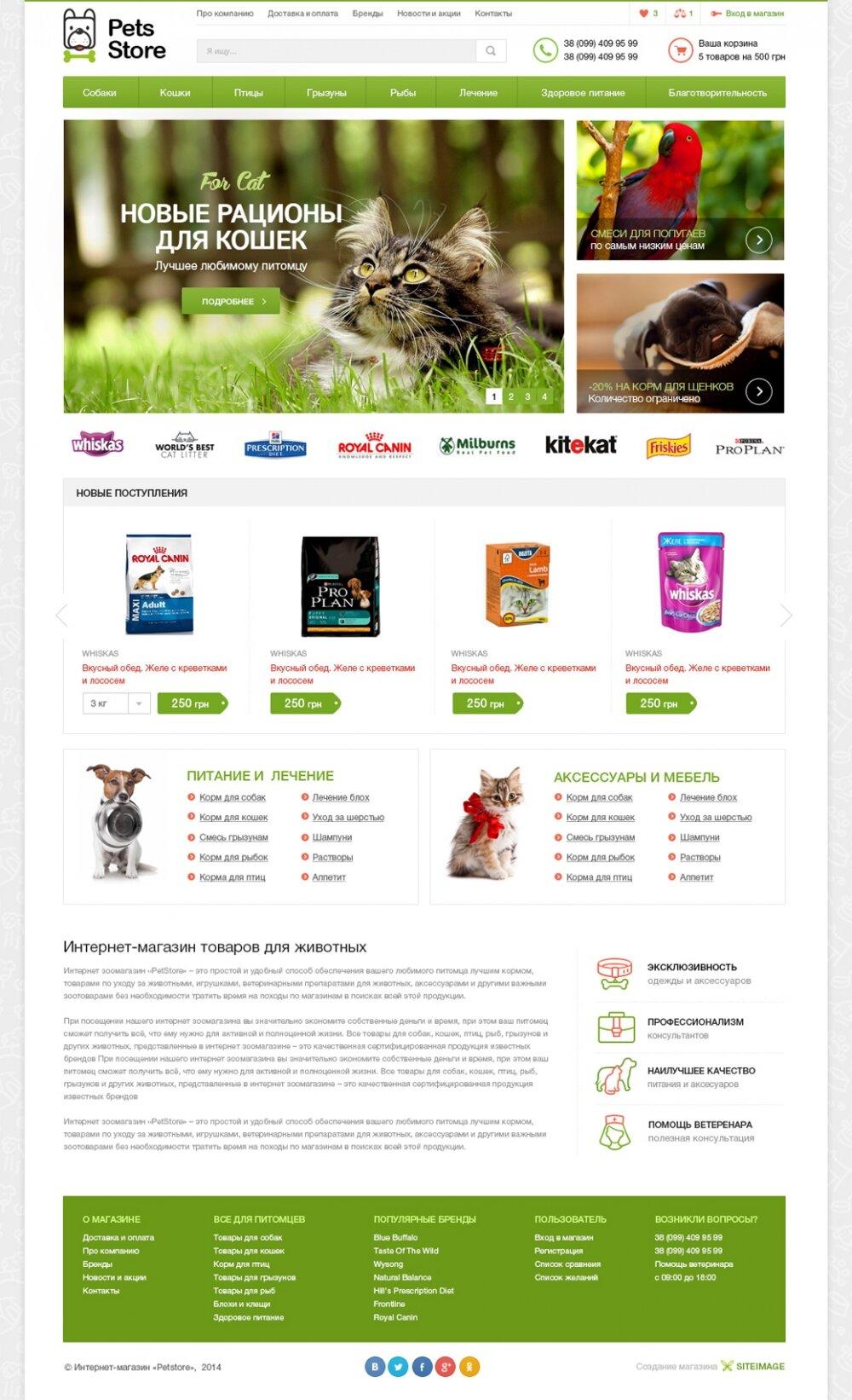 Безкоштовний шаблон інтернет-магазину Petstore Товари для тварин - 1 Small