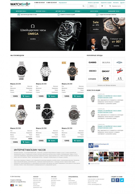 Бесплатный шаблон интернет-магазина Watchshop Ювелірні товари та прикраси - 1 Small