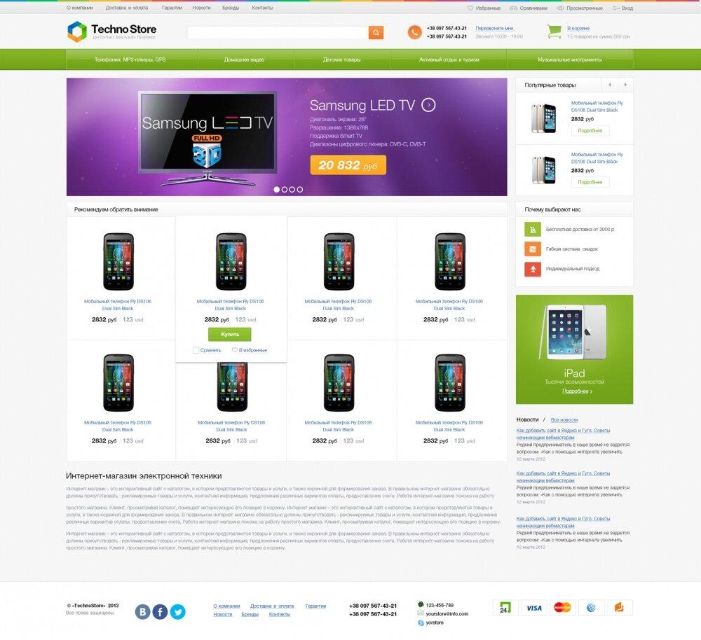 Безкоштовний шаблон інтернет-магазину Techno Store Электроника - 1 Small