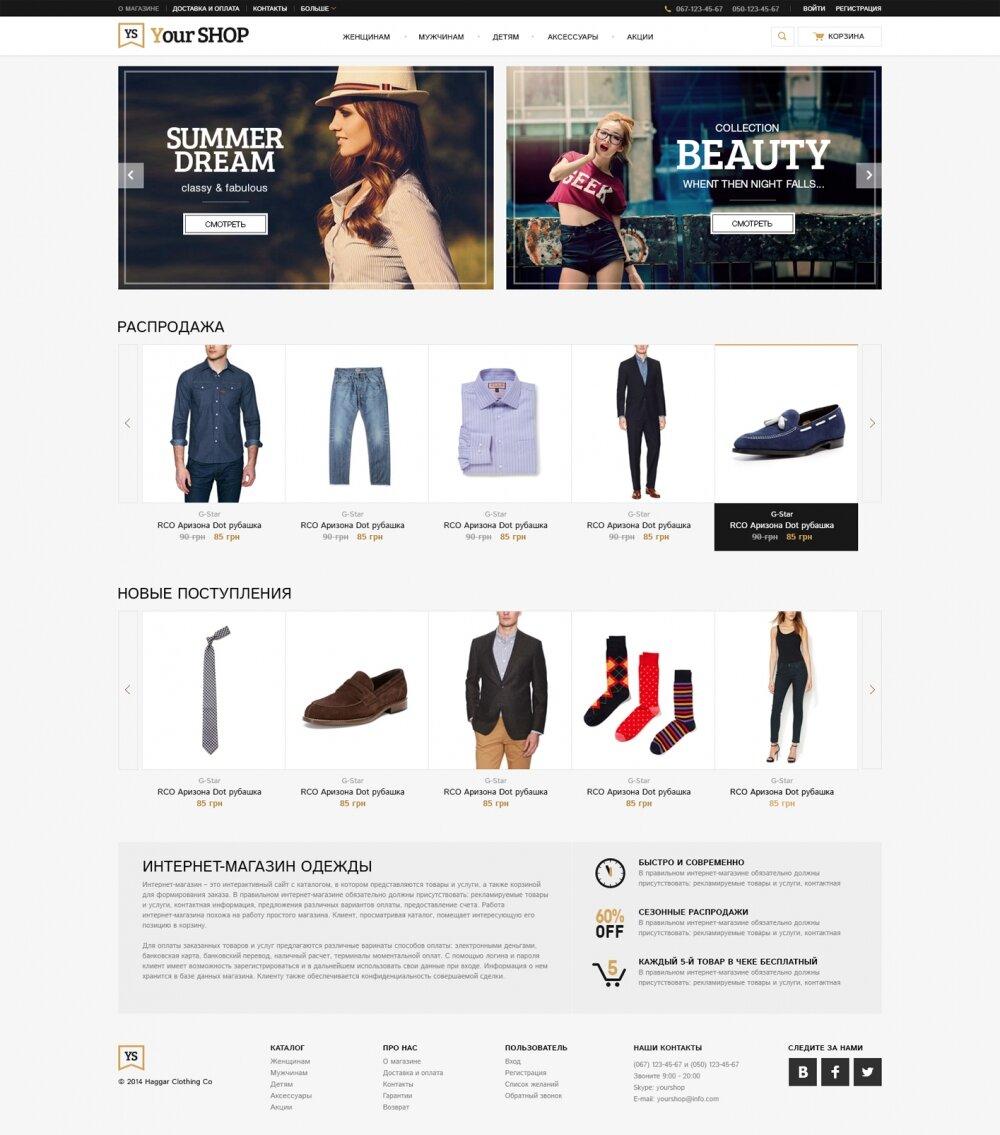 Безкоштовний шаблон інтернет-магазину Yourshop Одежда и стиль - 1 Small