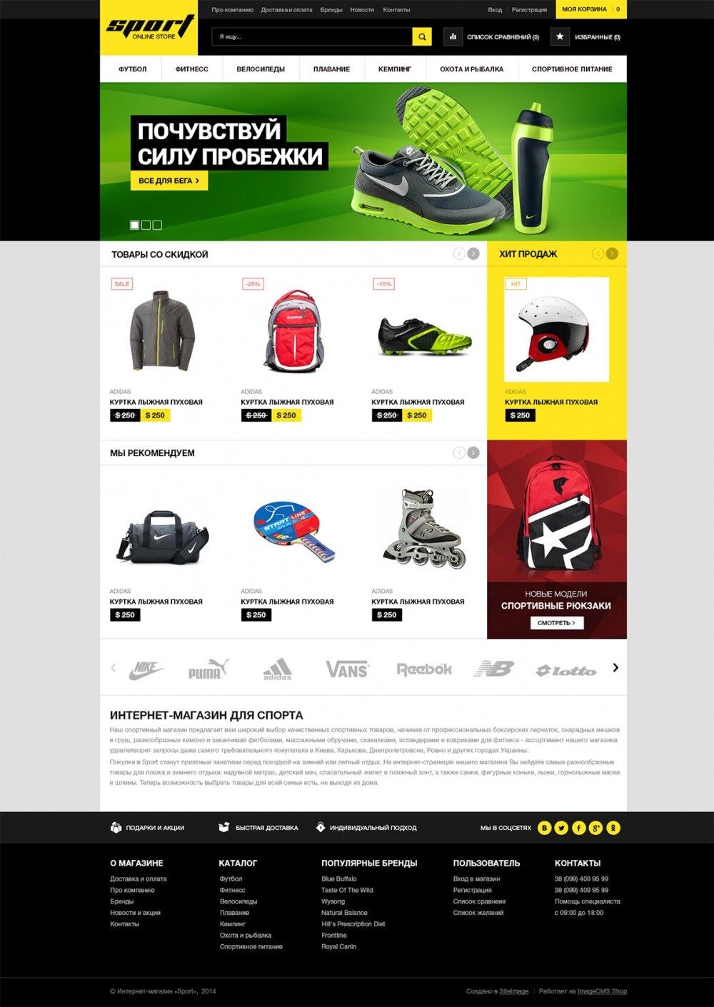 Безкоштовний шаблон інтернет-магазину Sport Store Спорт і відпочинок - 1 Small