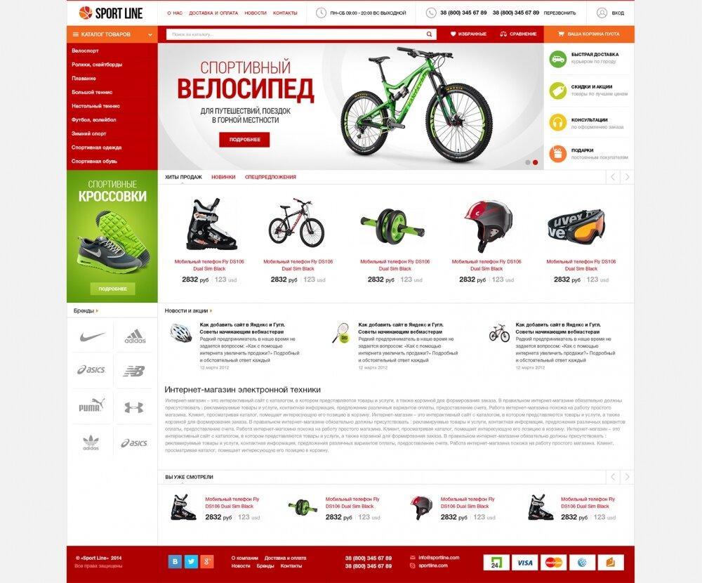 Бесплатный шаблон интернет-магазина Sport Line Спорт и отдых - 1 Small